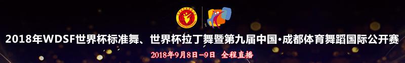 2018年WDSF世界杯标准舞、世界杯拉丁舞国际公开赛赛事直播