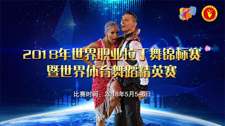 2018年世界职业拉丁舞锦标赛暨世界体育舞蹈精英赛