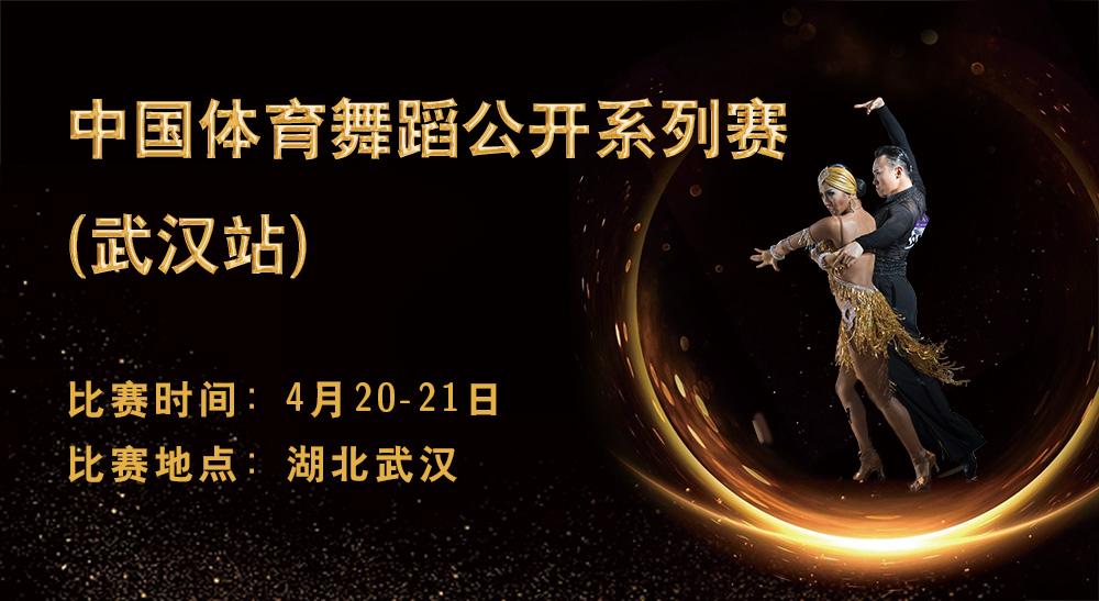 中国体育舞蹈公开系列赛(武汉站)