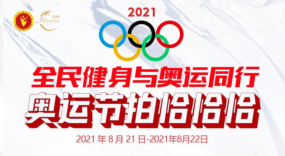"""2021 年""""全民健身与奥运同行—奥运节拍恰恰恰""""线上体育舞蹈展示大赛"""