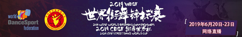 2019WDSF世界街舞锦标赛2019CDSF街舞世界杯现场直播