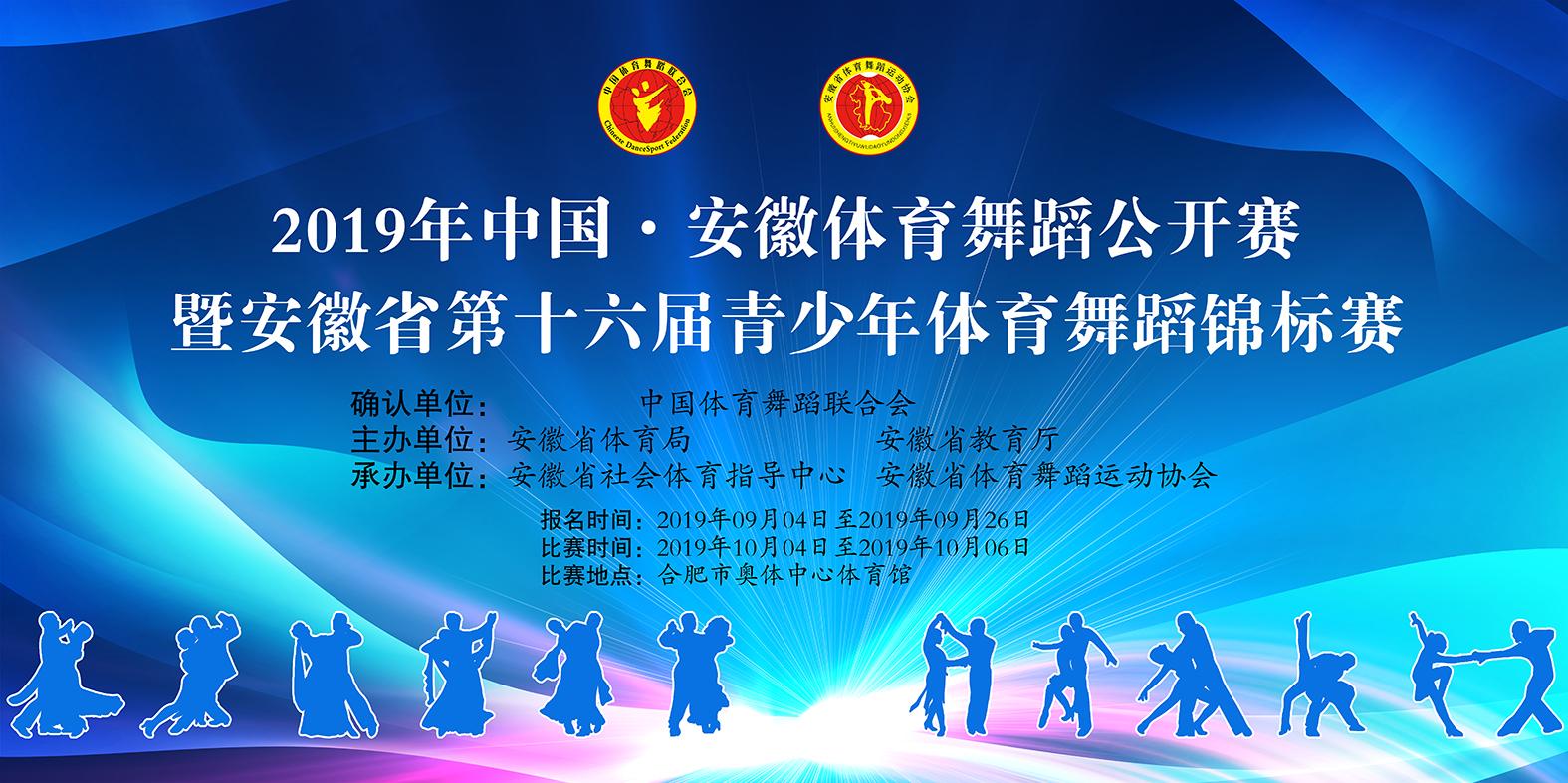 2019年中国·安徽体育舞蹈公开赛暨安徽省第十六届青少年体育舞蹈锦标赛