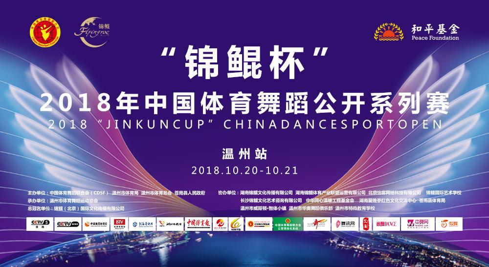 """""""锦鲲杯""""2018年中国体育舞蹈公开系列赛(温州站)"""