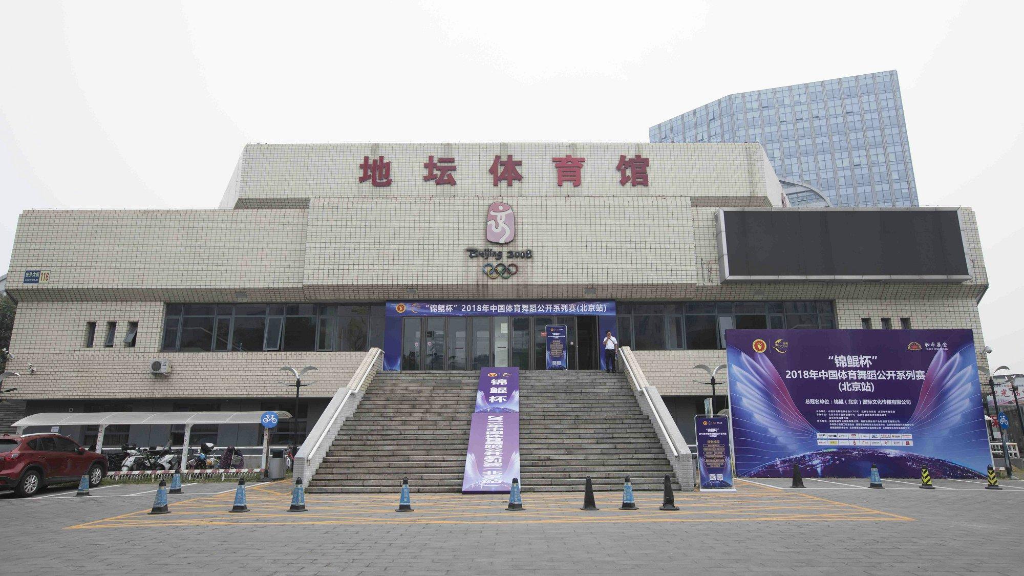中国体育舞蹈公开系列赛第四站(北京站)集锦