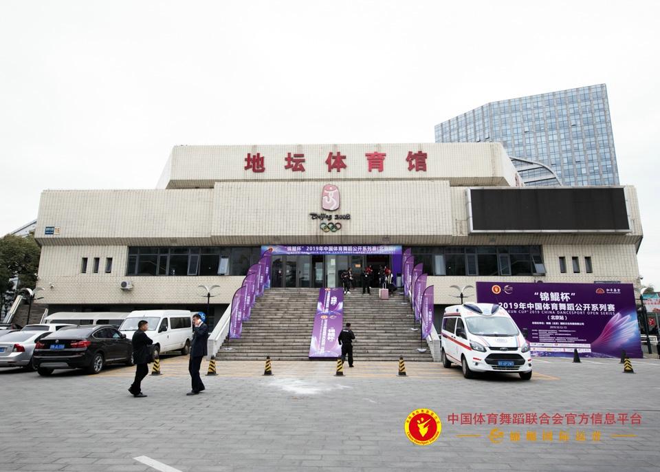 """""""锦鲲杯""""2019年中国体育舞蹈公开系列赛(北京站)"""