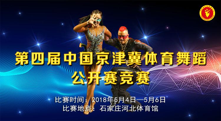 第四届中国京津冀体育舞蹈公开赛