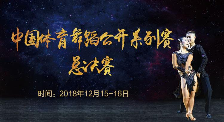 中国体育舞蹈公开系列赛总决赛