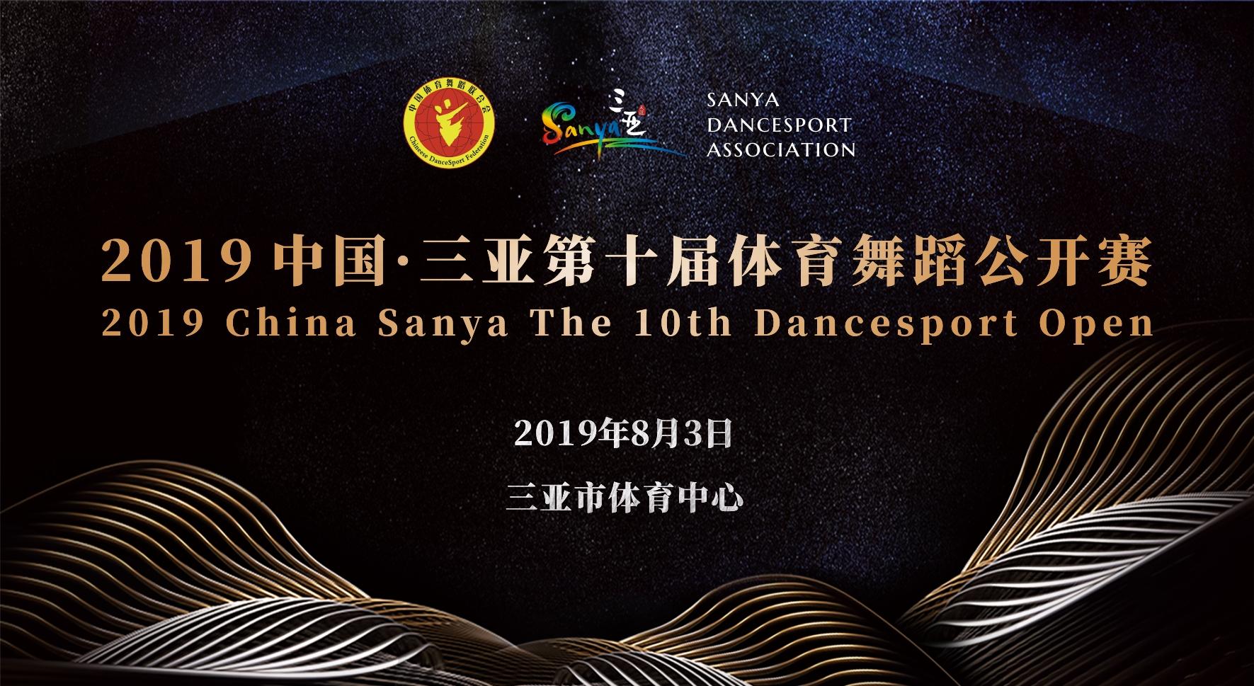 2019中国·三亚第十届体育舞蹈公开赛