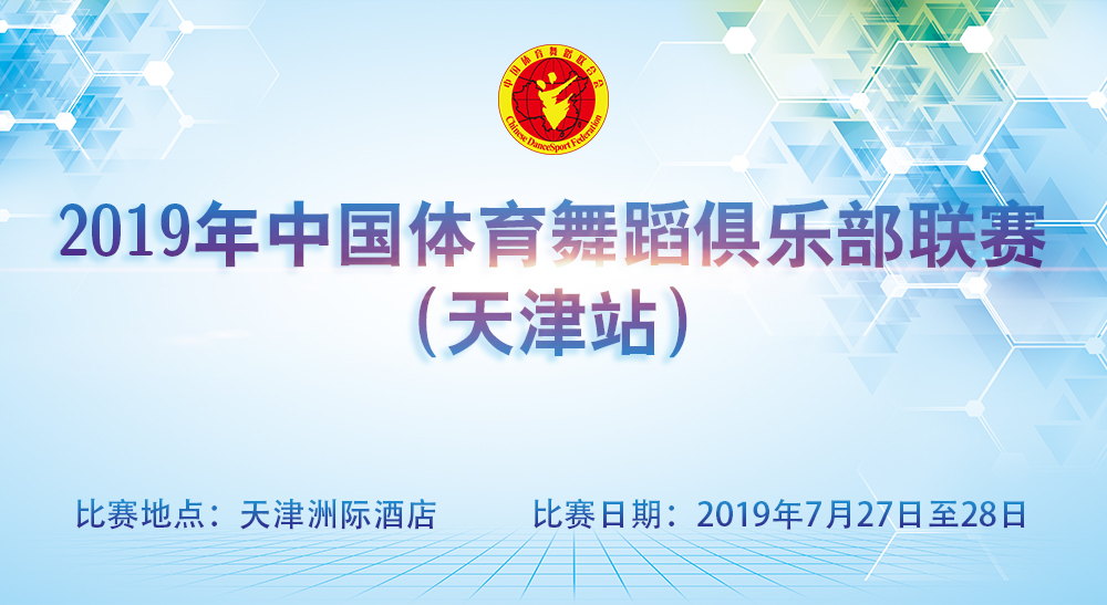 2019年中国体育舞蹈俱乐部联赛(天津站)