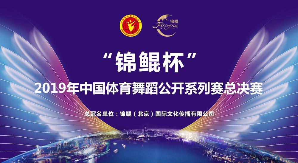 """""""锦鲲杯""""2019年中国体育舞蹈公开系列赛总决赛"""