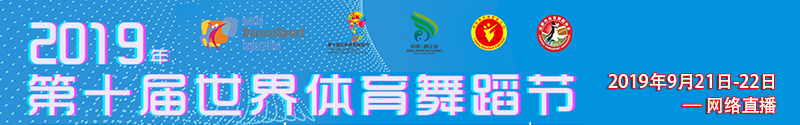 2019年WDSF世界U21拉丁舞锦标赛、2019年WDSF国际