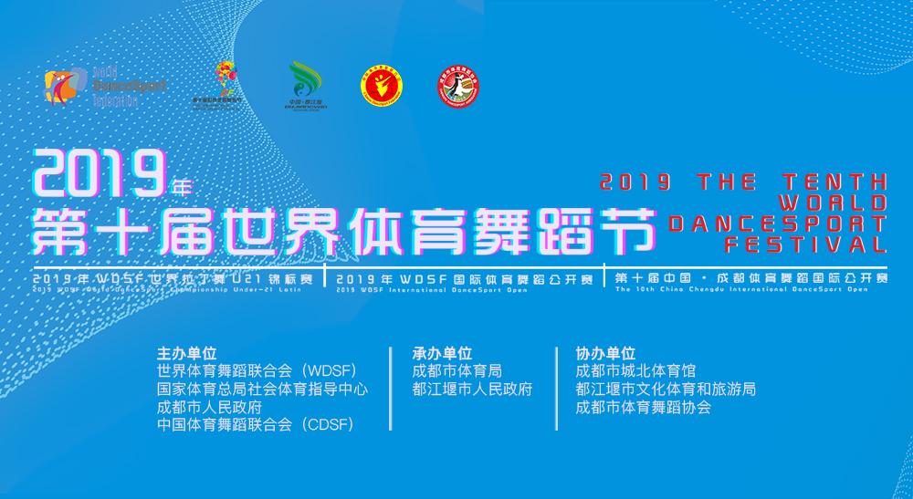 2019年WDSF世界U21拉丁舞锦标赛、2019年WDSF国际体育舞蹈公开赛暨第十届中国·成都体育舞蹈国际公开赛