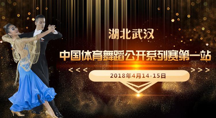 中国体育舞蹈公开系列赛第一站(武汉)