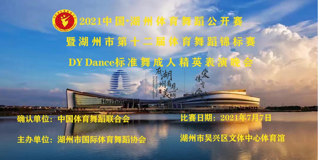 2021 中国·湖州体育舞蹈公开赛暨湖州市第十二届体育舞蹈锦标赛DY Dance 标准舞成人精英表演晚会