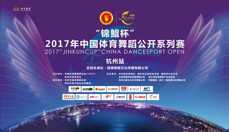 """""""锦鲲杯"""" 2017年中国体育舞蹈公开系列赛(杭州站)"""